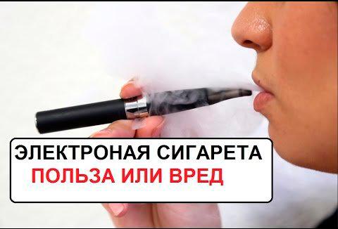 Вредны ли электронные сигареты для здоровья, плюсы и минусы