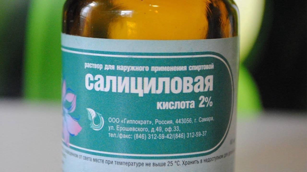 Спирт салициловый применение. салициловая кислота : инструкция по применению | здоровье человека