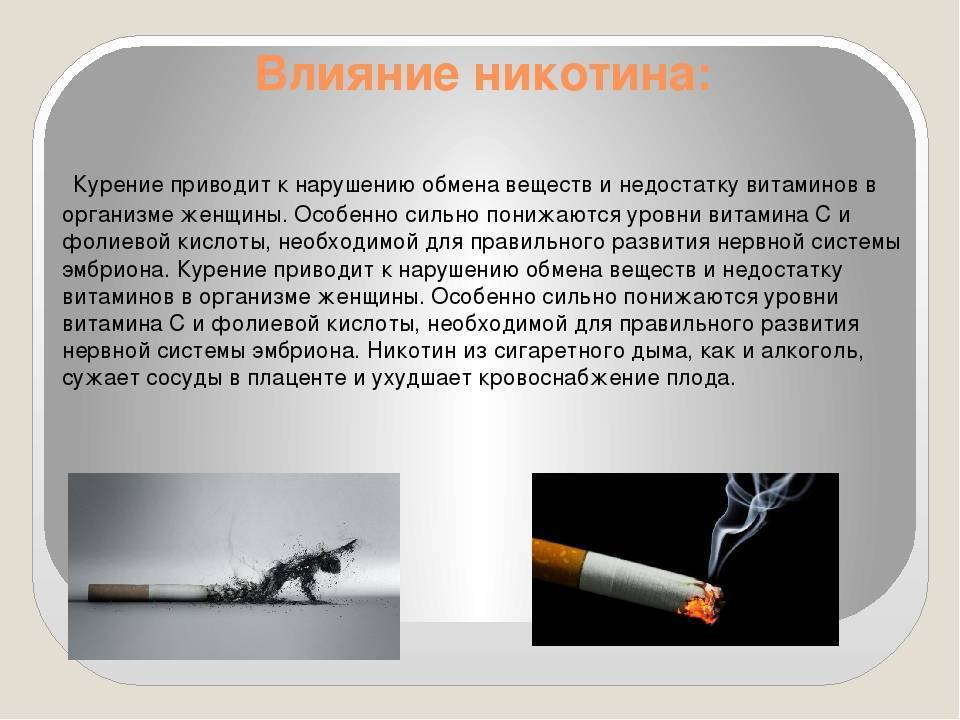 Курение, табак, никотин, сигареты: интересные факты