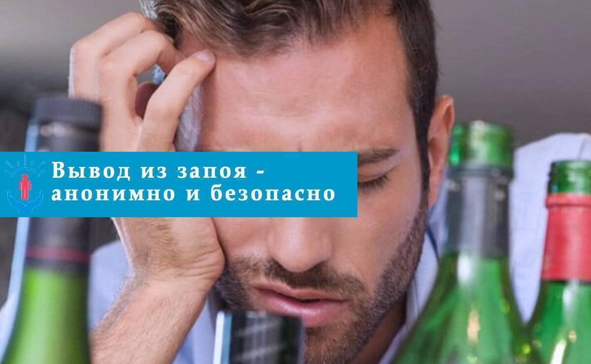 Вывод из запоя: как остановить человека и помощь при алкогольном состоянии