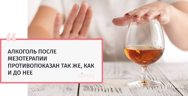Алкоголь до и после ботокса — как не испортить результат