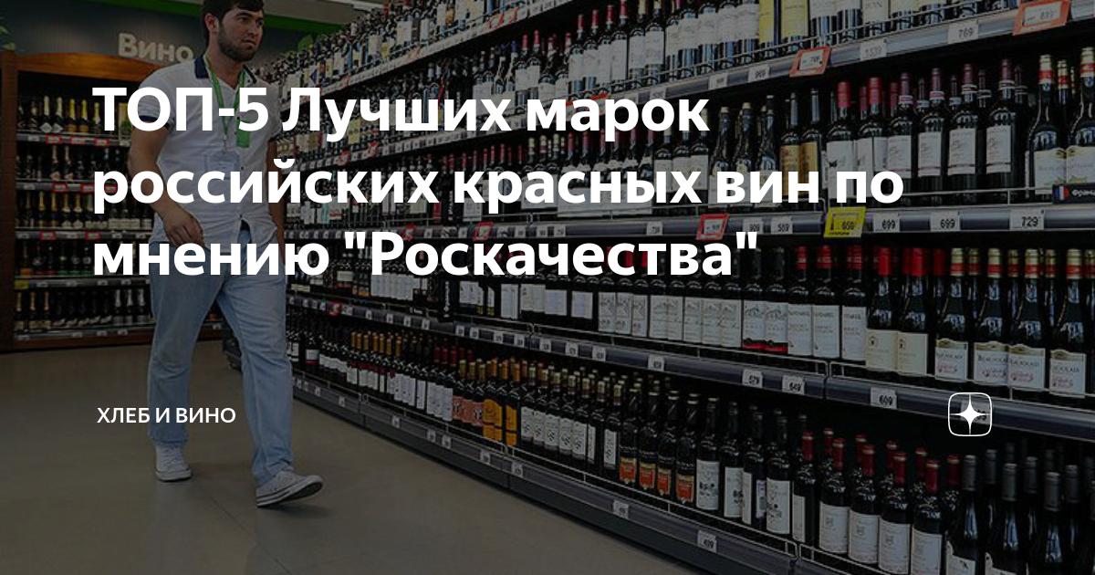 12 лучших марок красного вина по мнению роскачества — life-sup.ru