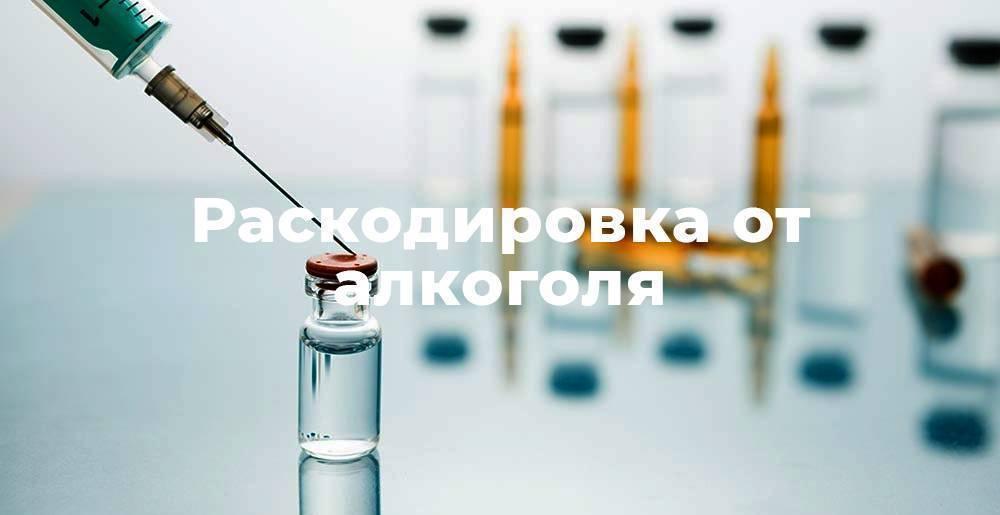 Раскодировка от алкоголя после укола, установки импланта или гипноза - методы и способы снятия кодирования