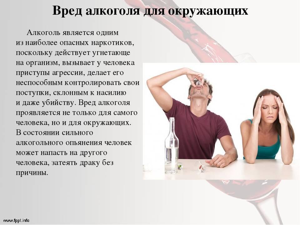 В чём состоит вред алкоголя: негативное воздействие на организм и нормы употребления