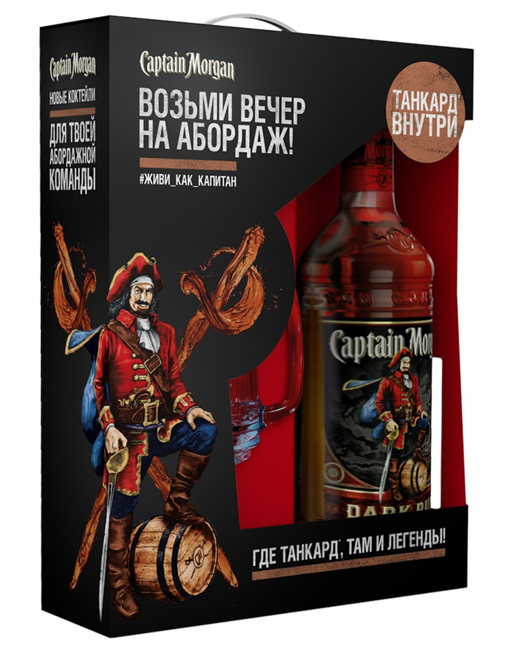 Обзор рома captain morgan black