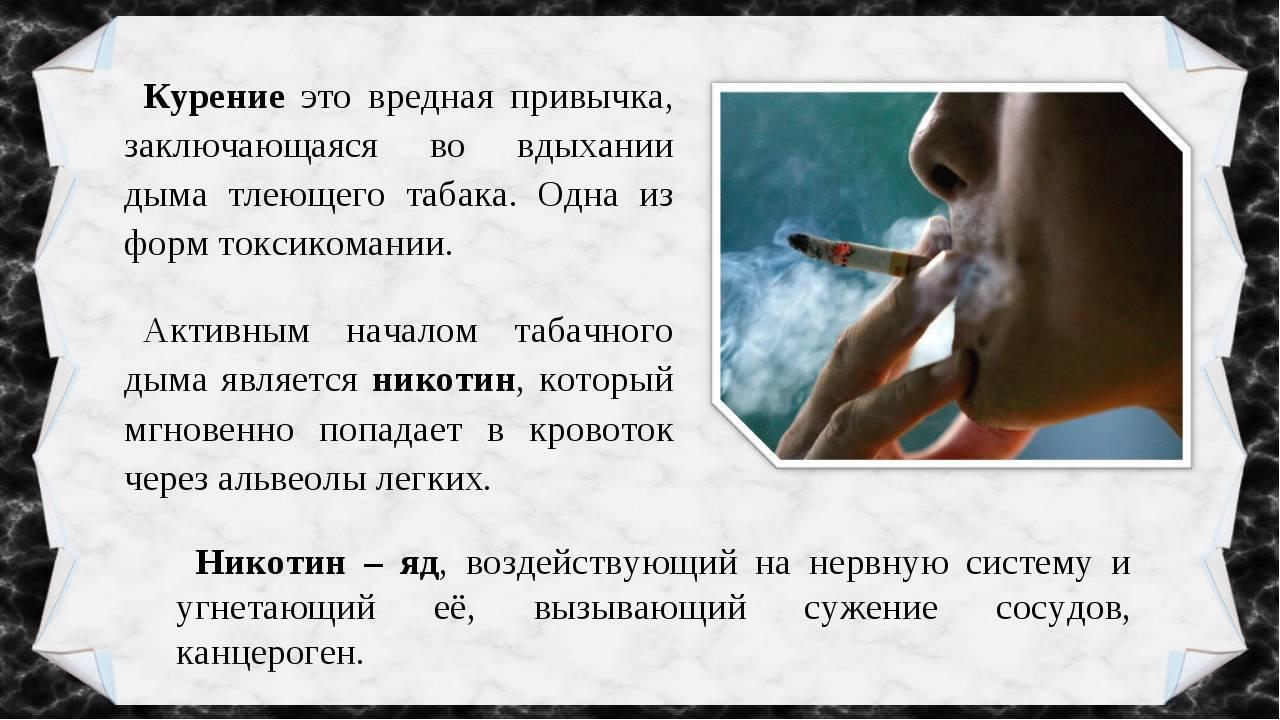 Почему может тошнить при курении сигарет
