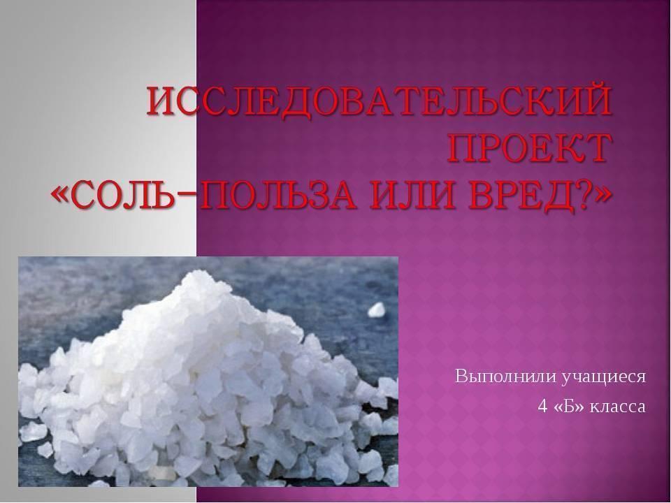 Соль - повышает или понижает давление, польза и вред этого продукта, допустимые нормы