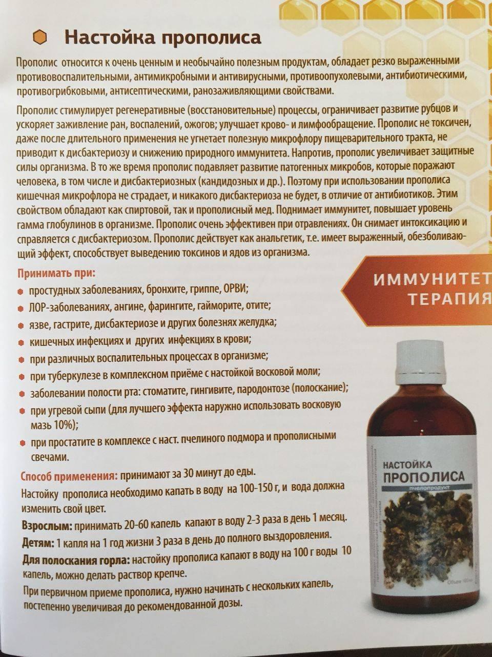 Как пить пчелиный подмор на спирту при простатите пластыри против простатита