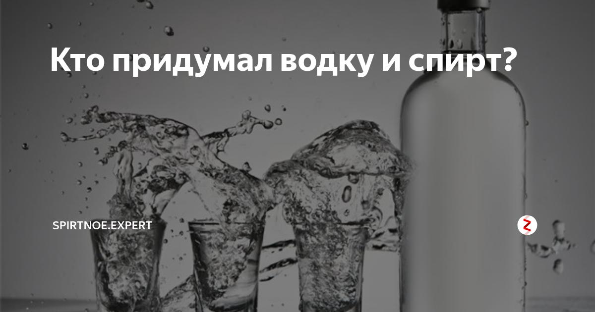 Кто придумал алкоголь: история рождения вина и спирта. экскурс в историю — кто придумал русскую водку