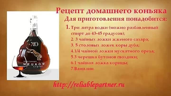 5 рецептов как приготовить коньяк в домашних условиях из водки
