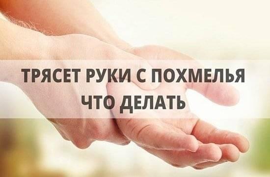 Лекарство от тремора рук