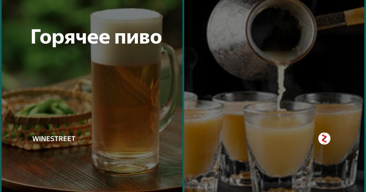 Горячее пиво при простуде от кашля