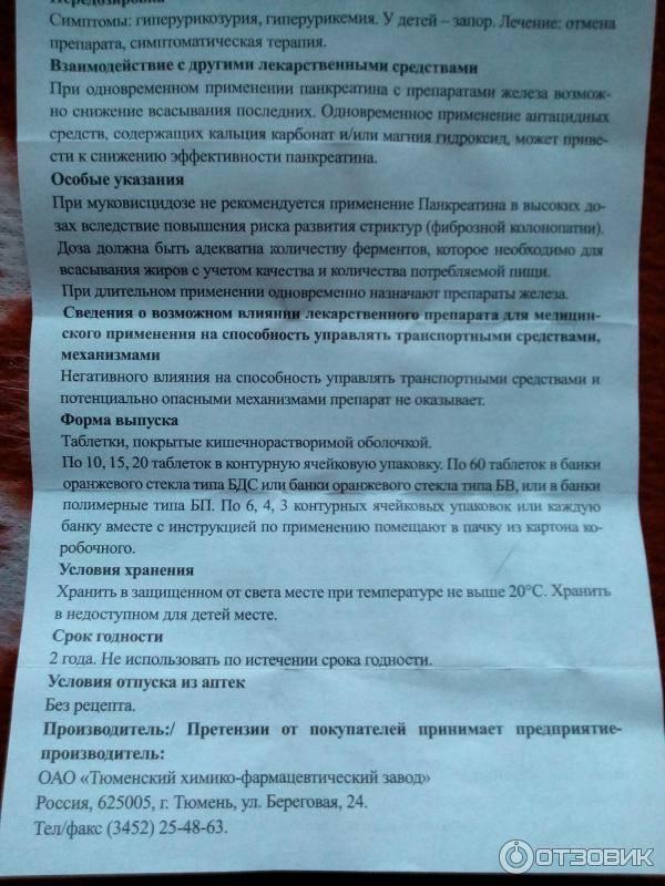 Алгоминал: инструкция по применению и противопоказания для применения | medeponim.ru