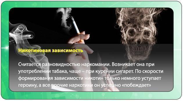 Психологические причины курения или что заставляет нас курить. психология курения: психологические причины формирования зависимости