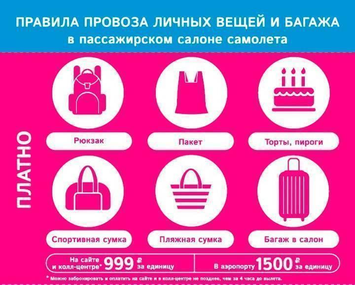 Ооо «авиакомпания «победа», группа «аэрофлот» - приложение 3. правила перевозки жидкостей и других видов опасного багажа