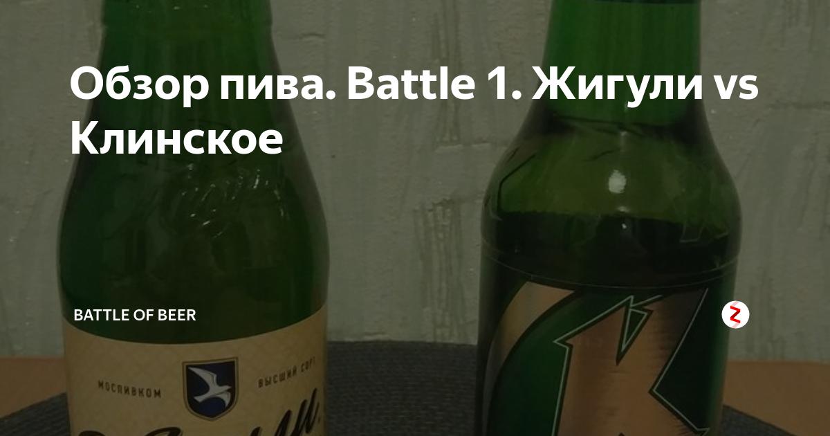 Рейтинг пива в россии: лучшее российское пиво | pivo.net.ua