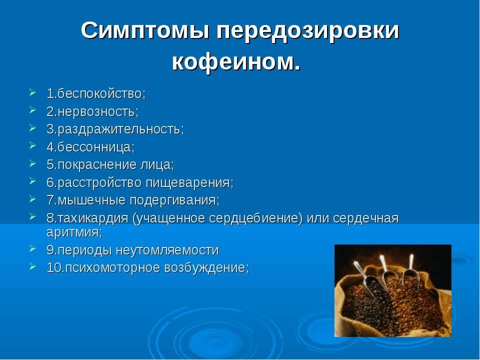 Передозировка кофе: симптомы и как вывести кофеин из организма?