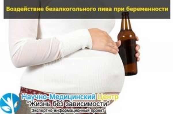Можно ли беременным безалкогольное пиво? как употребление безалкогольного пива при беременности может навредить - автор екатерина данилова - журнал женское мнение
