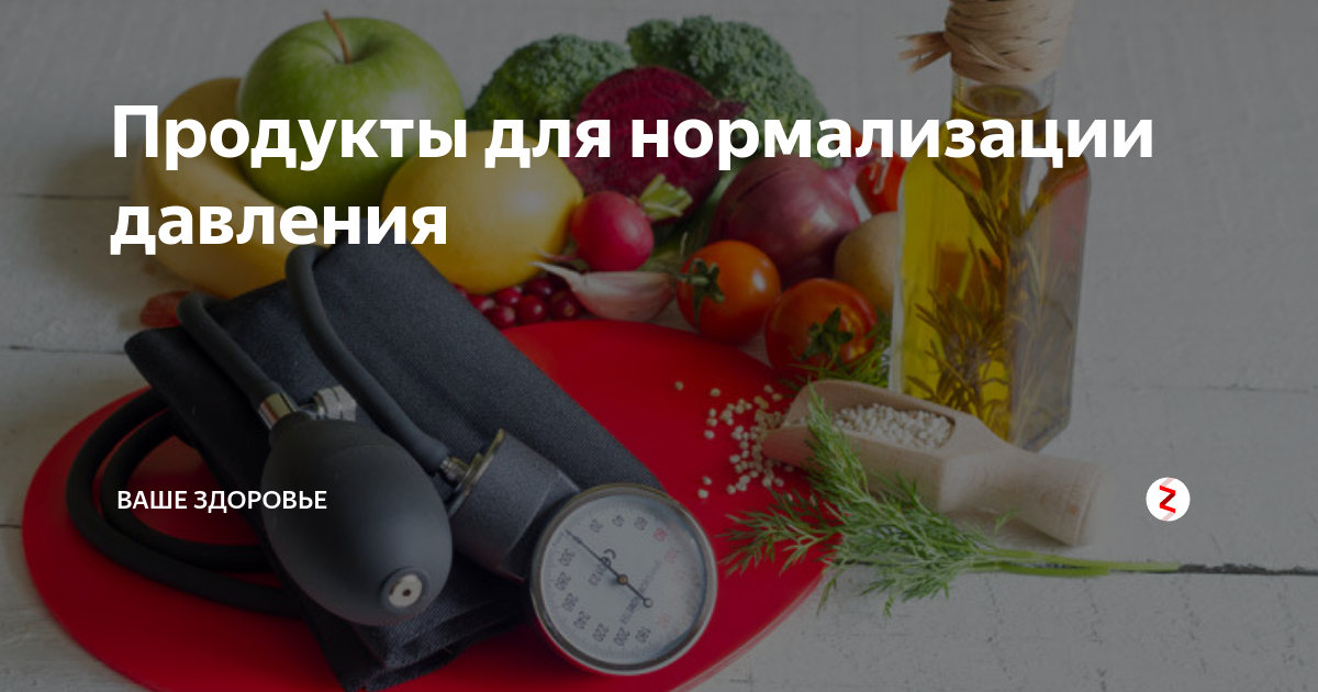 Питание при гипотонии: рацион, меню на день и список продуктов, повышающих давление