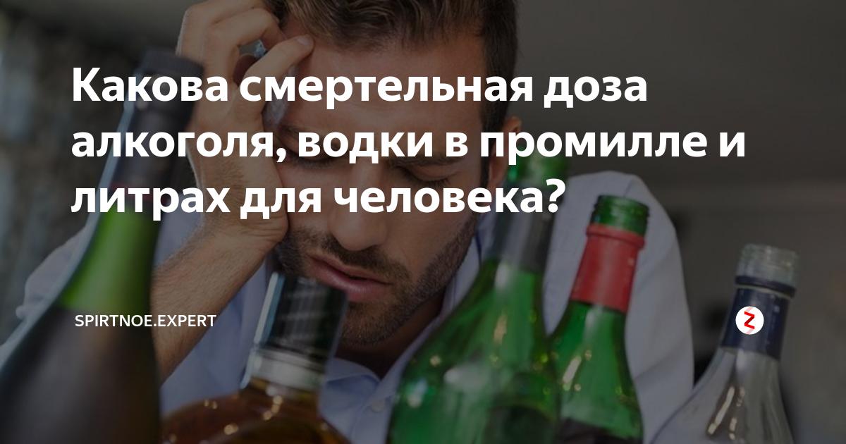 Какова смертельная доза алкоголя для человека?