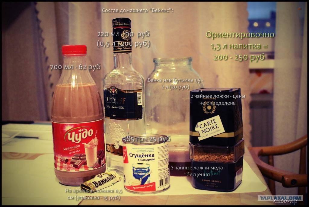 Бейлиз в домашних условиях - рецепт приготовления ликера