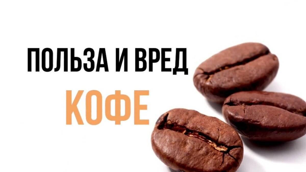 6 фактов о том, как кофе влияет на печень человека — полезен ли он или вреден? - все о суставах