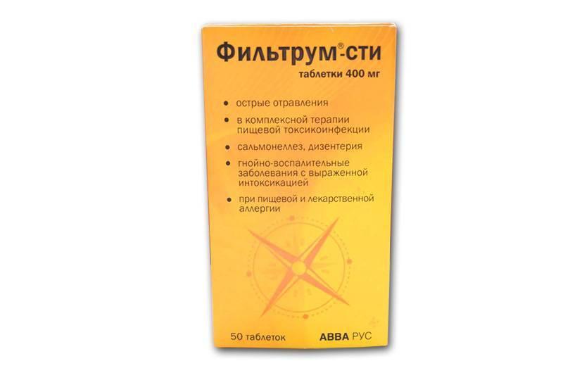 «фильтрум-сти»: описание, применение при отравлении, поносе, детям, аналоги
