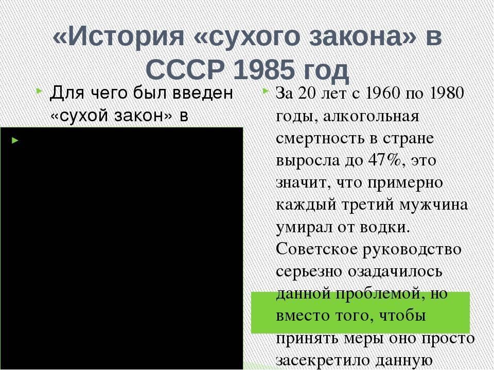 Cухой закон в ссср при горбачеве 1985-1991 годы
