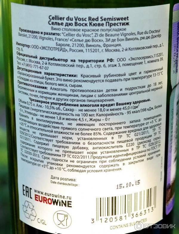 Вино cuvee (кюве): история появления обозначения, словарь винодельческих терминов и их расшифровка, правила чтения этикетки и особенности напитка