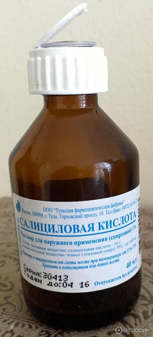 Лечение прыщей на лице, пигментных пятен и лишая салициловым спиртом. применение в домашних условиях
