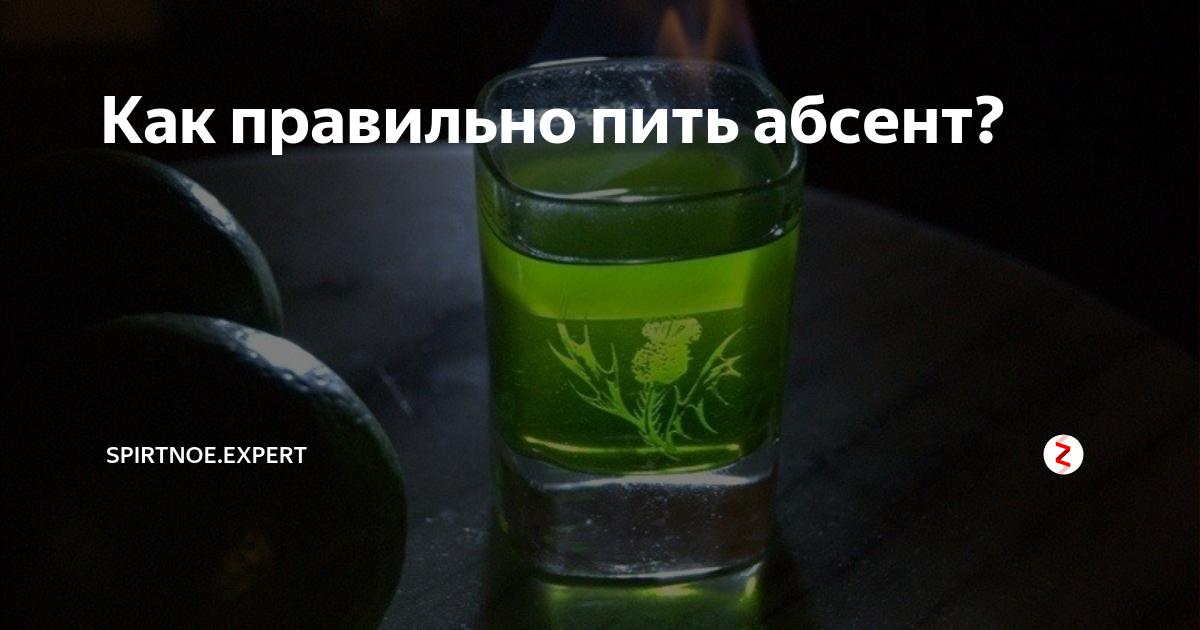 Как пить абсент  правильно  видео