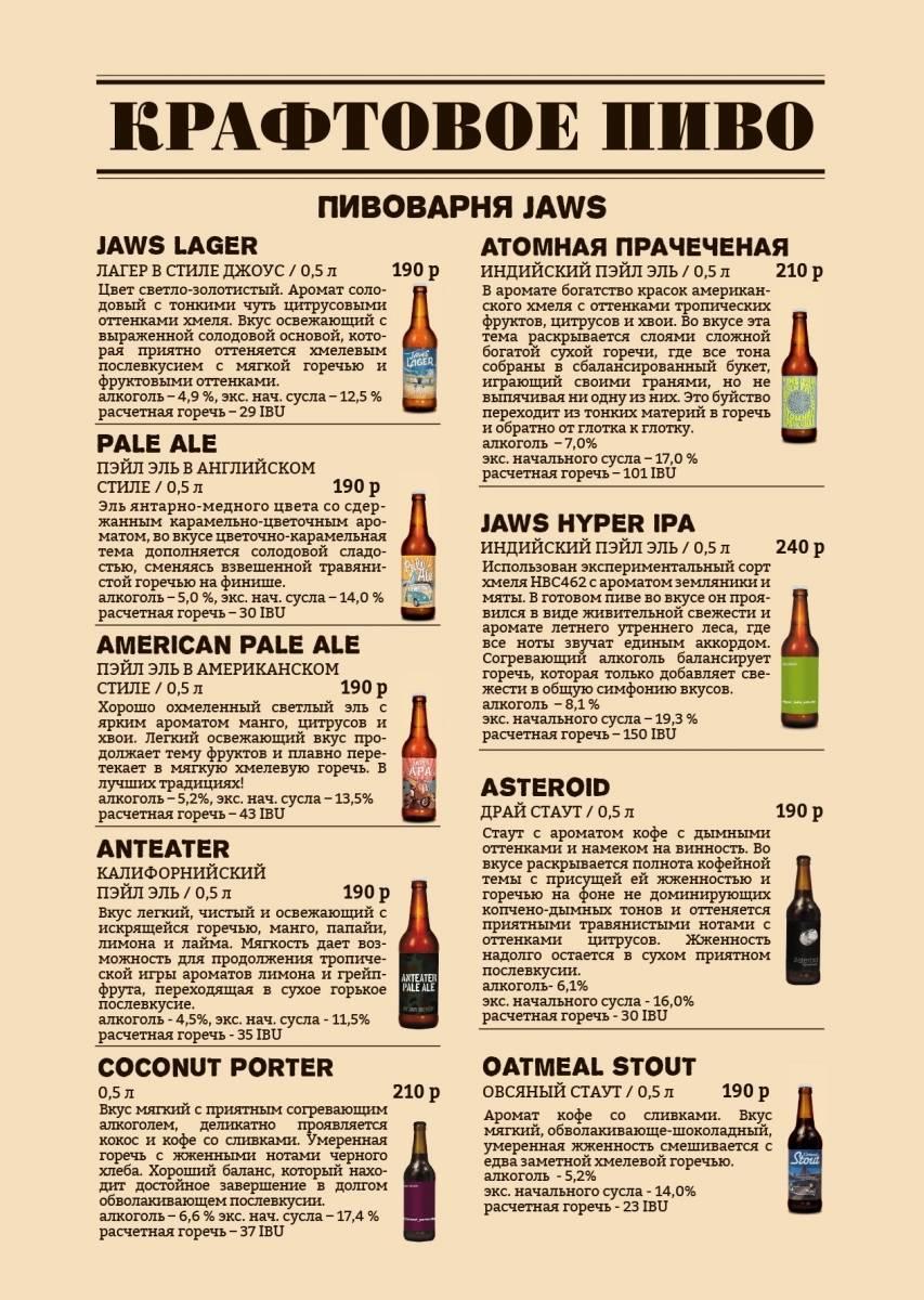 Женское пиво eve: вкусы и отзывы