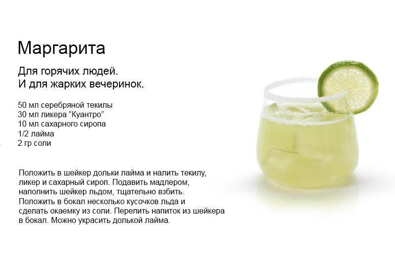 Коктейль маргарита: история возникновения коктейля маргарита. идеальный рецепт маргариты: состав и пропорции. приготовление коктейля