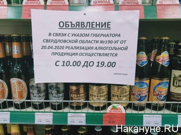 Со скольки продают алкоголь в санкт-петербурге в 2020 г.: время продажи спиртного в спб и ленинградской области