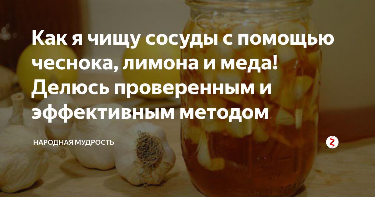 Мед, лимон, чеснок - рецепт: польза и вред для иммунитета, применение, пропорции, льняное масло и эликсир молодости
