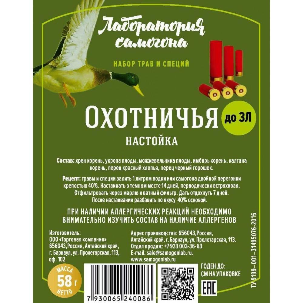Настойка охотничья: компоненты и рецепты приготовления | mosspravki.ru