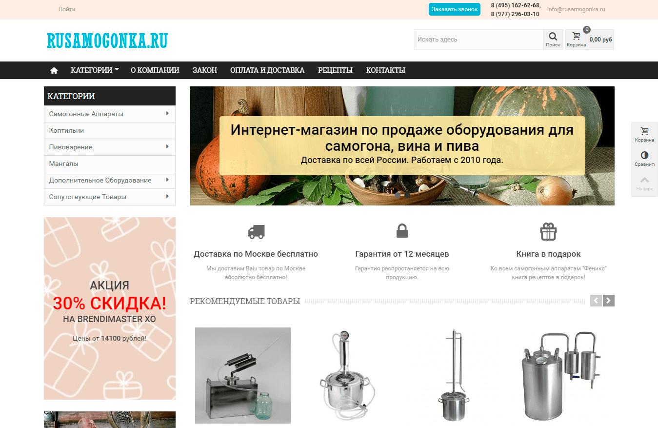 Интернет-магазин самогонных аппаратов «Samogon-Pro»
