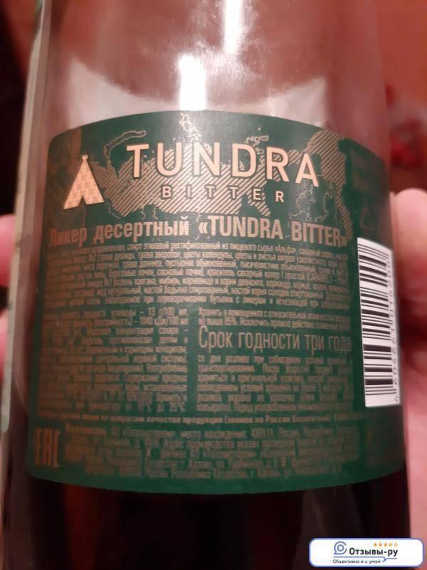 Ликер тундра биттер: обзор, состав, особенности, коктейли ⛳️ алко профи