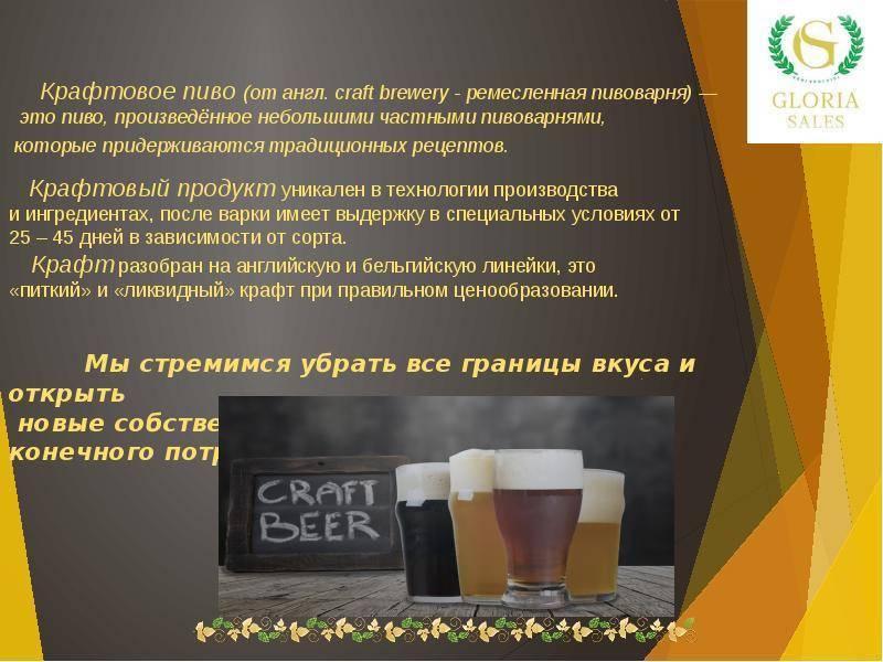 Обзор пива eve