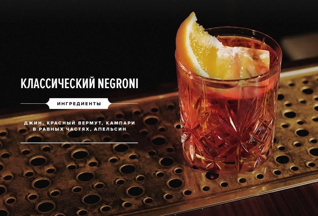 Разные вкусы в одном бокале: учимся готовить коктейль «негрони»