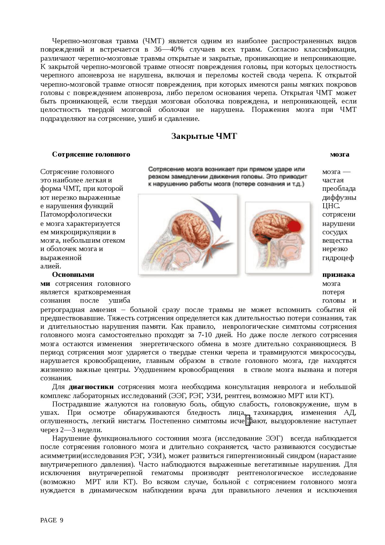 Питание при сотрясении головного мозга (можно ли алкоголь)