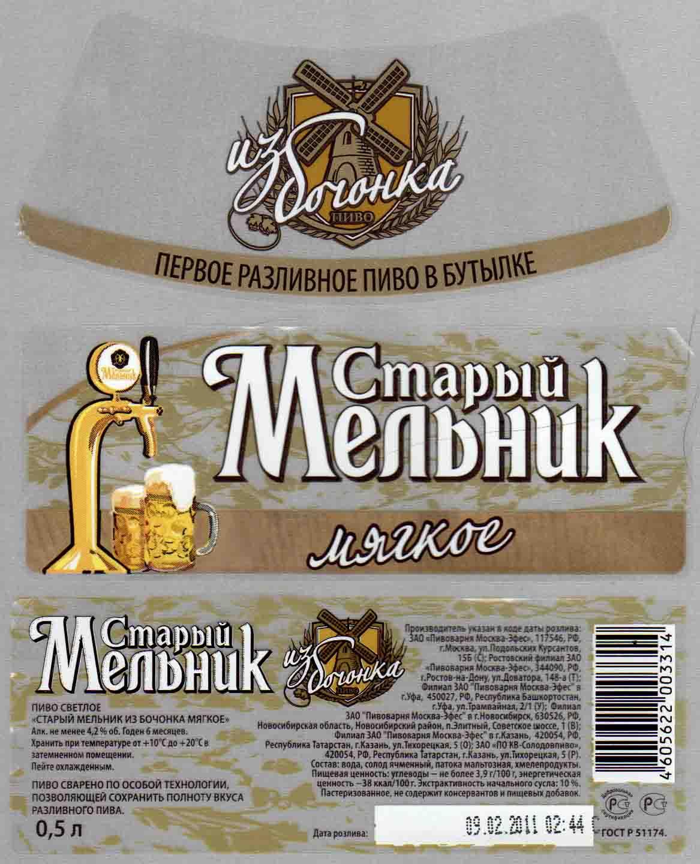 Пиво старый мельник и его особенности