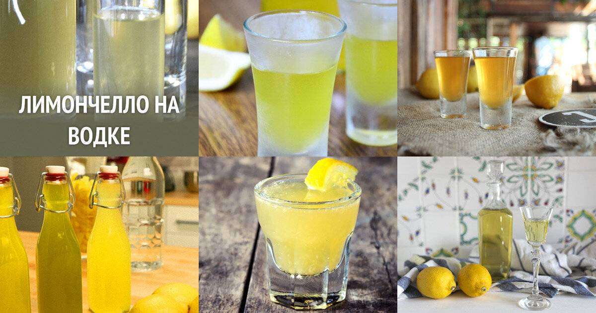 Как делать лимончелло в домашних условиях: рецепты ликера лимончелло на спирту, водке и самогоне, виды подачи