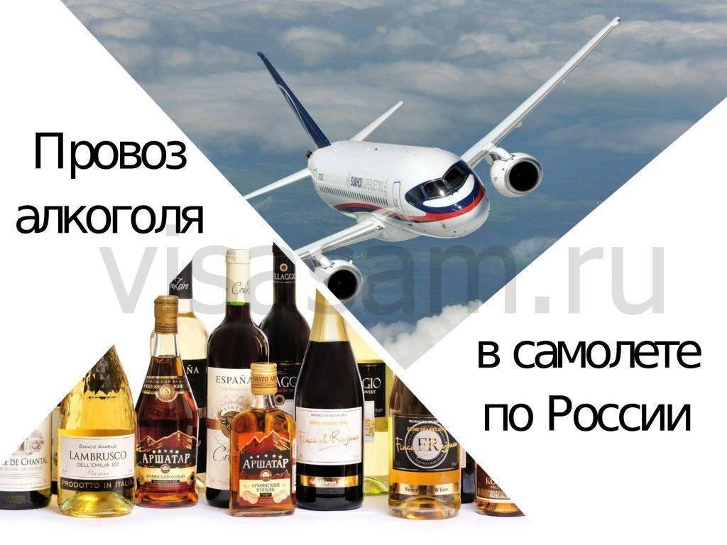 Алкоголь в самолете: сколько литров можно провезти в багаже и ручной клади. правила и советы на туристер.ру