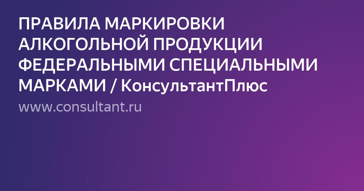 Акцизные марки для алкоголя — российская газета