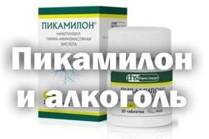 Передозировка пикамилоном - здороваяпсихика