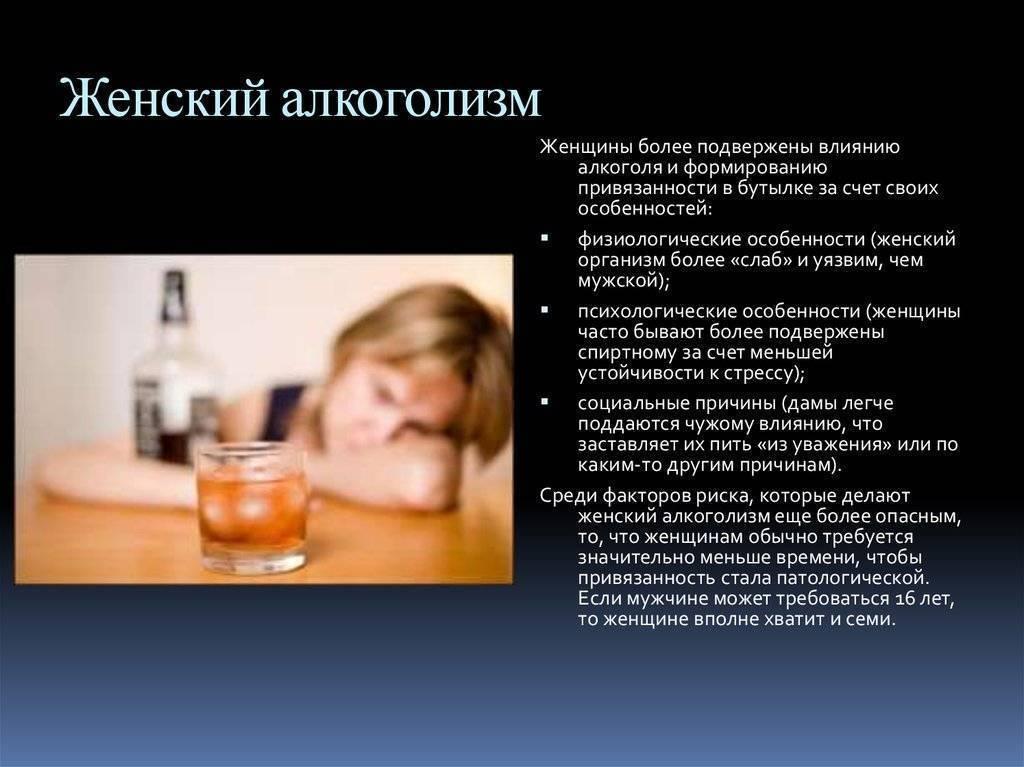 Мышление и психология алкоголика
