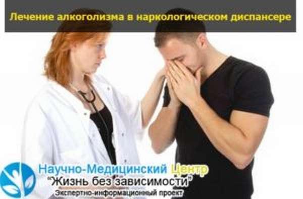 Нарколог - где учиться, описание, работа