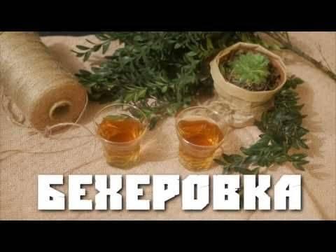 Рецепт домашней бехеровки