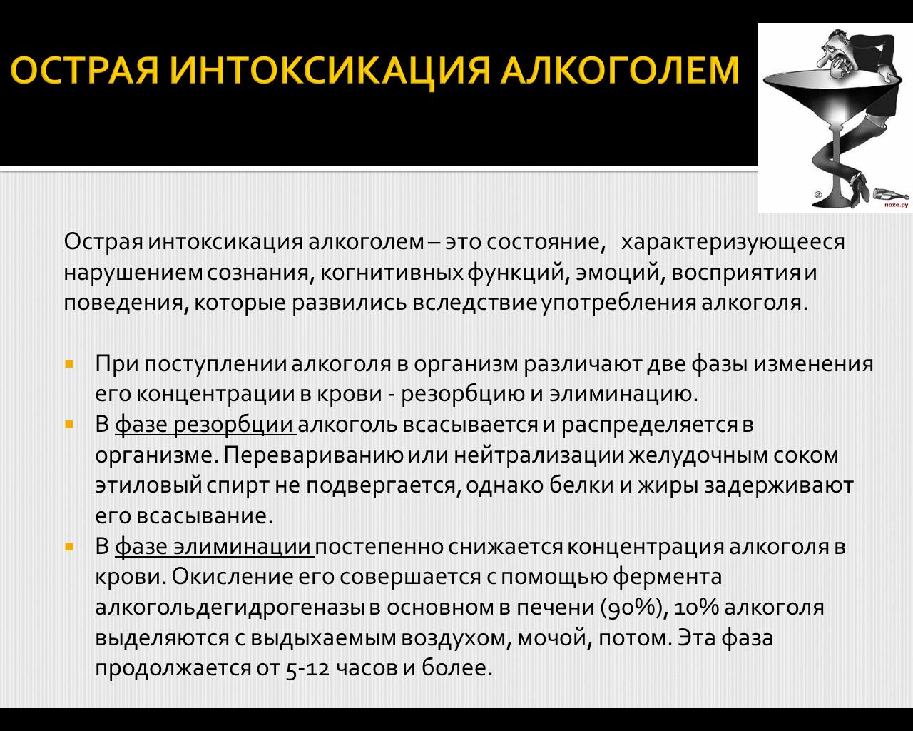 Последствия алкогольного отравления и интоксикации отравление.ру последствия алкогольного отравления и интоксикации